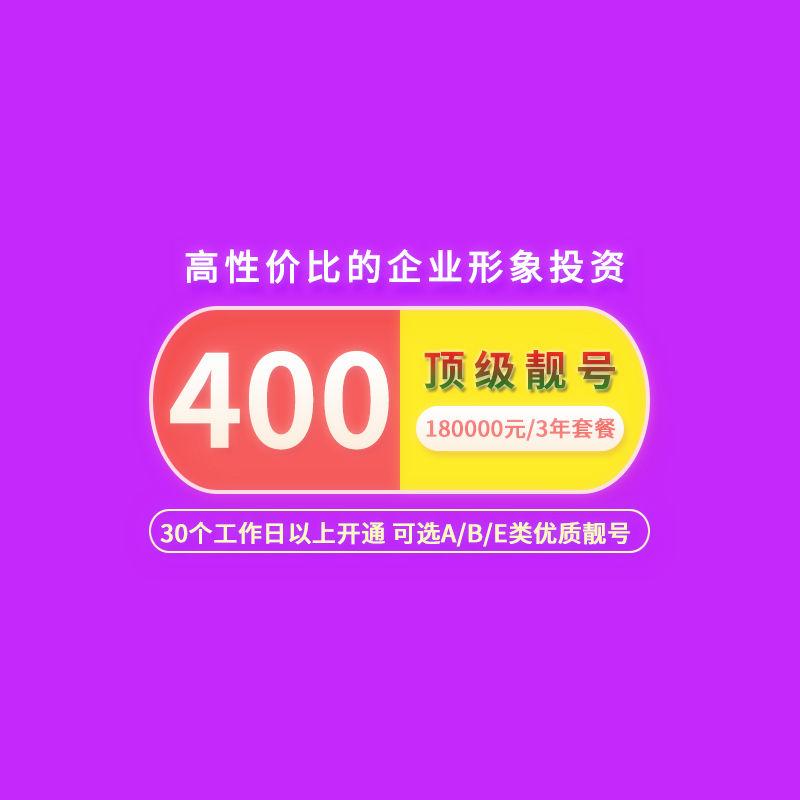 400顶级靓号 A/B/E类号码套餐 AAAA顶级靓号 高性价比的企业形象投资..