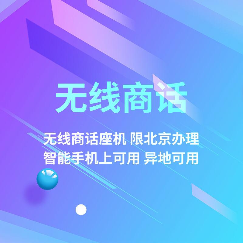 北京地区无线商话座机号码 智能手机和异地均可用